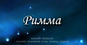 Что значит имя Римма