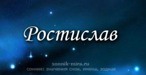 Что значит имя Ростислав