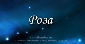 Что значит имя Роза
