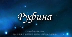 Что значит имя Руфина