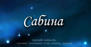 Что значит имя Сабина