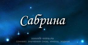 Что значит имя Сабрина