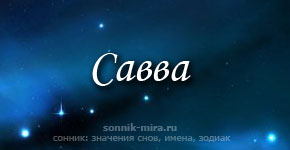 Что значит имя Савва