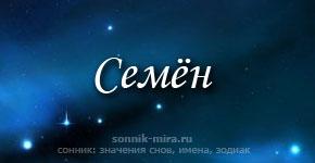 Что значит имя Семен