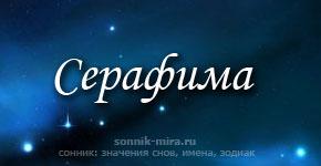 Что значит имя Серафима