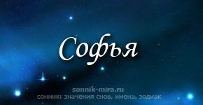 Что значит имя Софья