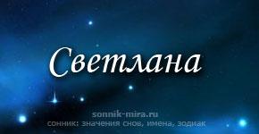 Что значит имя Светлана