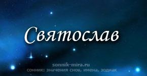 Что значит имя Святослав
