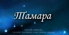 Что значит имя Тамара
