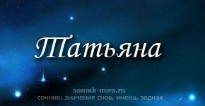 Что значит имя Татьяна