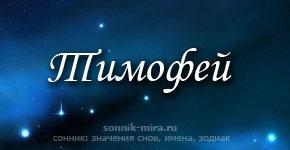 Что значит имя Тимофей