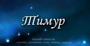 Что значит имя Тимур