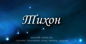 Что значит имя Тихон