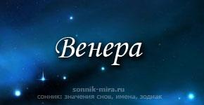 Что значит имя Венера