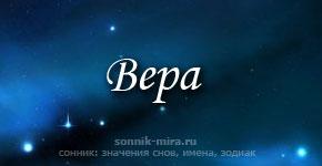 Что значит имя Вера