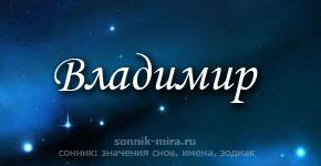Что значит имя Владимир