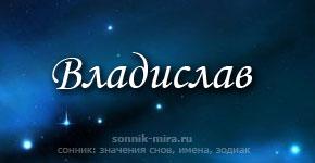 Что значит имя Владислав