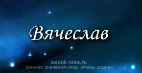 Что значит имя Вячеслав