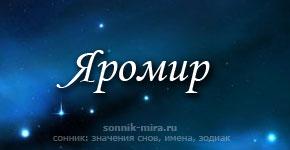 Что значит имя Яромир