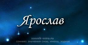 Что значит имя Ярослав