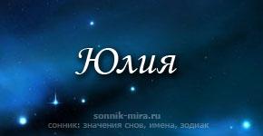 Что значит имя Юлия