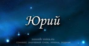 Что значит имя Юрий