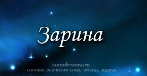 Что значит имя Зарина